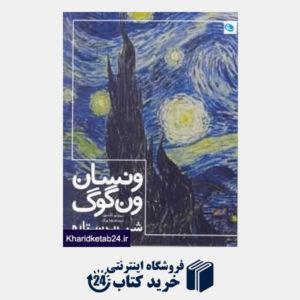کتاب ونسان ون گوگ (شب پرستاره)