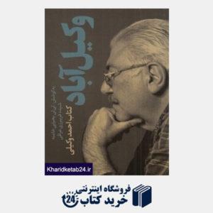 کتاب وکیل آباد (کتاب احمد وکیلی)