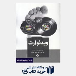 کتاب ویدئو آرت (مهر نوروز)