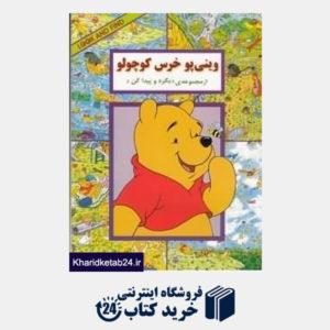 کتاب وینیپو خرس کوچولو (بگرد و پیدا کن)