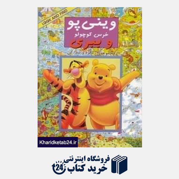 کتاب وینیپو خرس کوچولو و ببری (بگرد و پیدا کن)