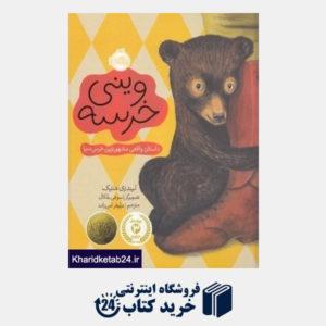کتاب وینی خرسه (داستان واقعی مشهورترین خرس دنیا) (تصویرگر سوفی بلکان)