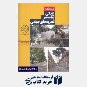کتاب ویژه نامه زندگی پیاده در تجربه های جهانی