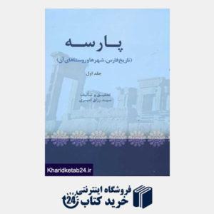 کتاب پارسه (تاریخ شهرها و روستاهای فارس) (3 جلدی)