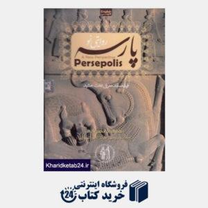 کتاب پارسه روایتی نو (2 زبانه) (CD)