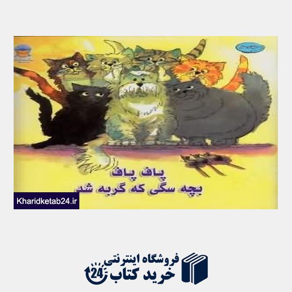 کتاب پاف پاف بچه سگی که گربه شد