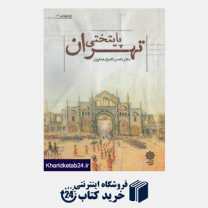 کتاب پایتختی تهران (تهران پژوهی 16)