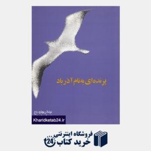 کتاب پرنده ای به نام آذر باد