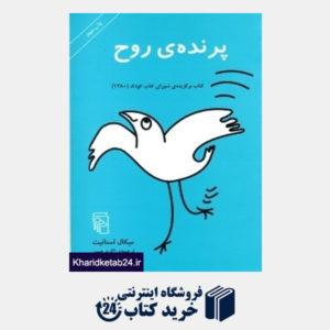 کتاب پرنده روح