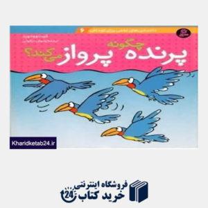 کتاب پرنده چگونه پرواز میکند (دانستنیهای علمی برای کودکان 6)