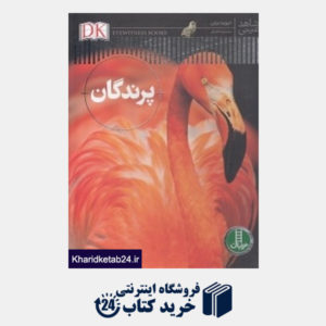 کتاب پرندگان (شاهد عینی)