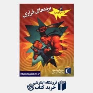 کتاب پسر قهرمان 3 (برده های فراری)