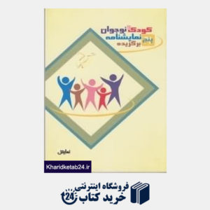کتاب پنج نمایش نامه برگزیده کودک و نوجوان (391)