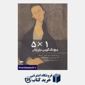 کتاب پنچ تک گویی برای زنان (1 × 5) (دنیای مدرن 4)
