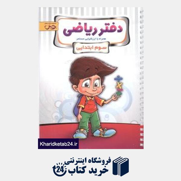 کتاب پویش دفتر ریاضی سوم ابتدایی (خوارزمی)