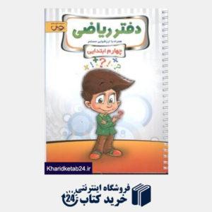 کتاب پویش دفتر ریاضی چهارم ابتدایی (خوارزمی)