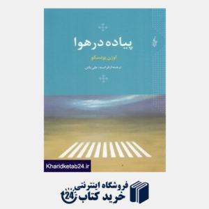 کتاب پیاده در هوا