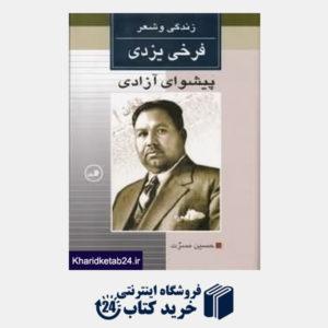 کتاب پیشوای آزادی زندگی و شعر فرخی یزدی (چهره های شعر معاصر ایران 21)