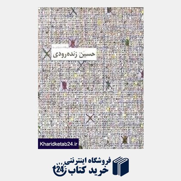 کتاب پیشگامان هنر نوگرای ایران حسین زنده رودی