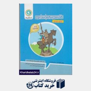 کتاب پیک فارسی پنجم ابتدایی