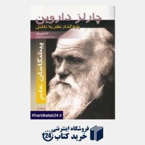 کتاب چارلز داروین (پیشگامان علم)
