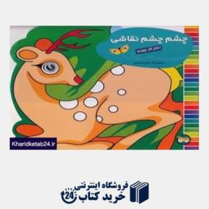 کتاب چشم چشم نقاشی 4 (دفتر کار چهارم)