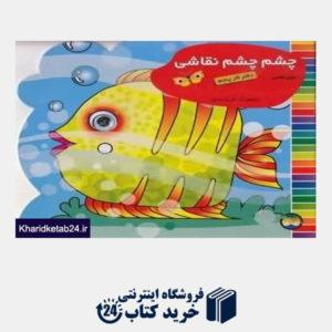 کتاب چشم چشم نقاشی 5 (دفتر کار پنجم)
