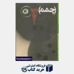 کتاب چشم 35