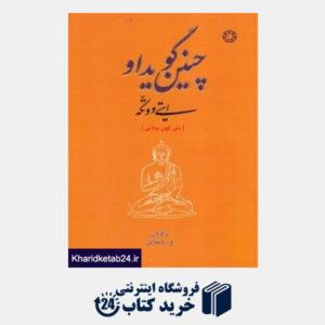کتاب چنین گوید او ایتی و وتکه (متن کهن بودایی)