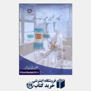 کتاب چگونه تحقیق علمی انجام دهیم