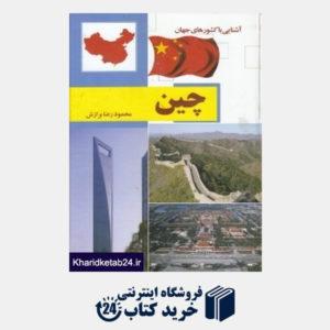 کتاب چین (آشنایی با کشورهای جهان) (گالینگور)