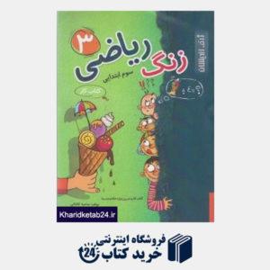 کتاب ژرف زنگ ریاضی سوم ابتدایی (کار)