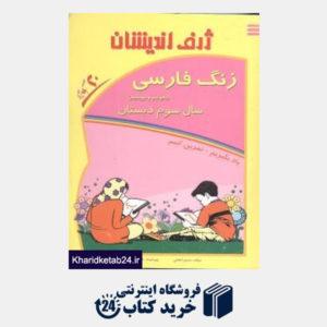 کتاب ژرف زنگ فارسی سوم ابتدایی (کار)