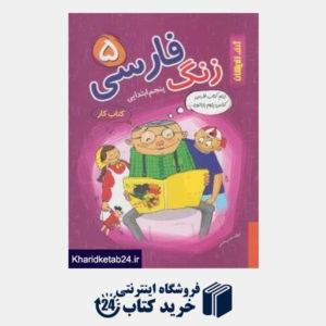 کتاب ژرف زنگ فارسی پنجم ابتدایی (کار)
