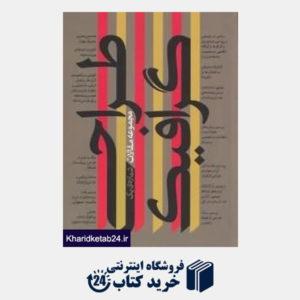 کتاب کتاب اردیبهشت 1 گزیده مقاله های نخستین فراخوان پژوهشی طراحی گرافیک درایران