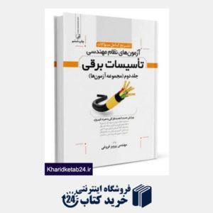 کتاب کتاب تشریح کامل سؤالات آزمون های نظام مهندسی تاسیسات برقی (جلد دوم)