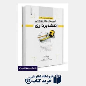 کتاب کتاب تشریح کامل سوالات آزمون های نظام مهندسی نقشه برداری