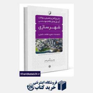 کتاب کتاب تشریح کامل و تفضیلی سوالات آزمون های نظام مهندسی شهرسازی