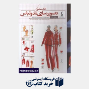 کتاب کتاب جامع تصویرسازی مد و لباس
