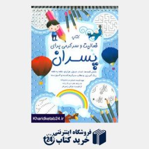 کتاب کتاب فعالیت و سرگرمی برای پسران