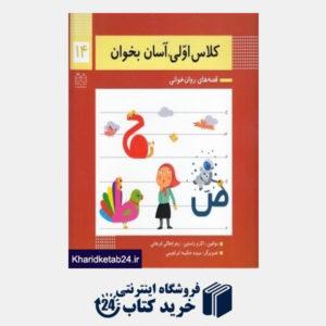 کتاب کلاس اولی آسان بخوان 14 (آشنایی با نشانه های ح ض ط) (تصویرگر سیده حکیمه ابراهیمی)