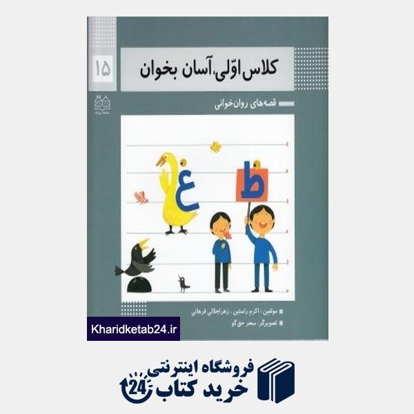 کتاب کلاس اولی آسان بخوان 15 (آشنایی با نشانه های غ ظ) (تصویرگر سحر حق گو)
