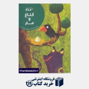 کتاب کلاغ و مار (تصویرگر رسول احمدی)