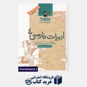 کتاب کلک زبان و ادبیات فارسی  چهارم (مدرسه کنکور) + ضمیمه