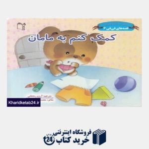 کتاب کمک کنم به مامان (قصه های فی فی 6)