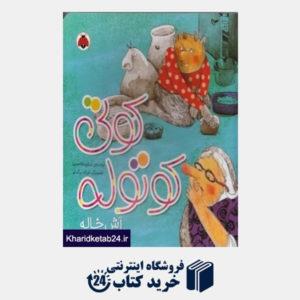 کتاب کوتی کوتوله آش خاله (تصویرگر غزاله بیگدلو)