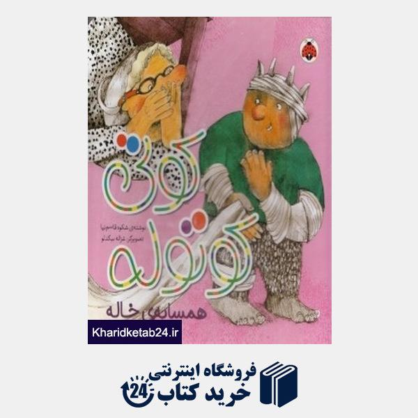 کتاب کوتی کوتوله همسایه خاله (تصویرگر غزاله بیگدلو)
