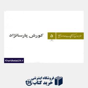 کتاب کوروش پارسانژاد طراحان گرافیک معاصر ایران 5