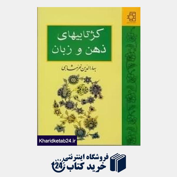 کتاب کژتابیهای ذهن و زبان