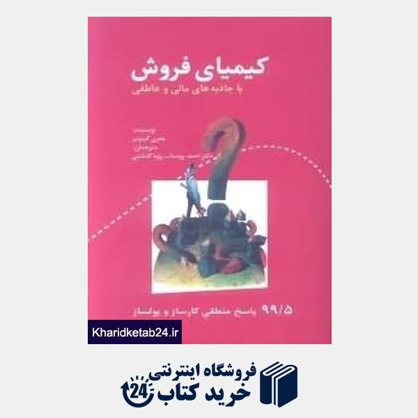 کتاب کیمیای فروش با جازبه های مالی و عاطفی